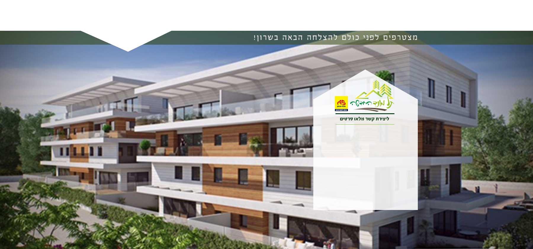 אולטרה מידי דירות למכירה בשרון - תל מונד החדשה פרויקט דירות חדשות בשרון MJ-14