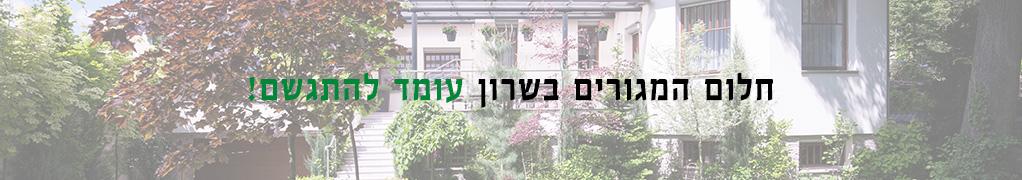 רכישת בתים בפרוייקט מגורים צורן קדימה